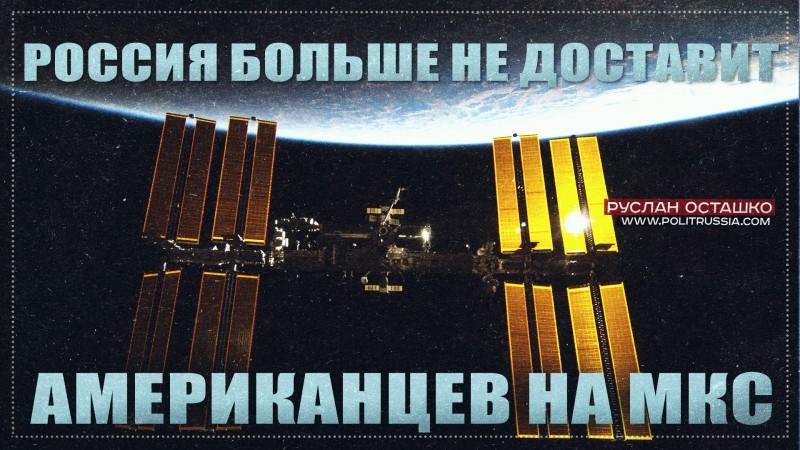 Россия больше не будет доставлять американцев на МКС