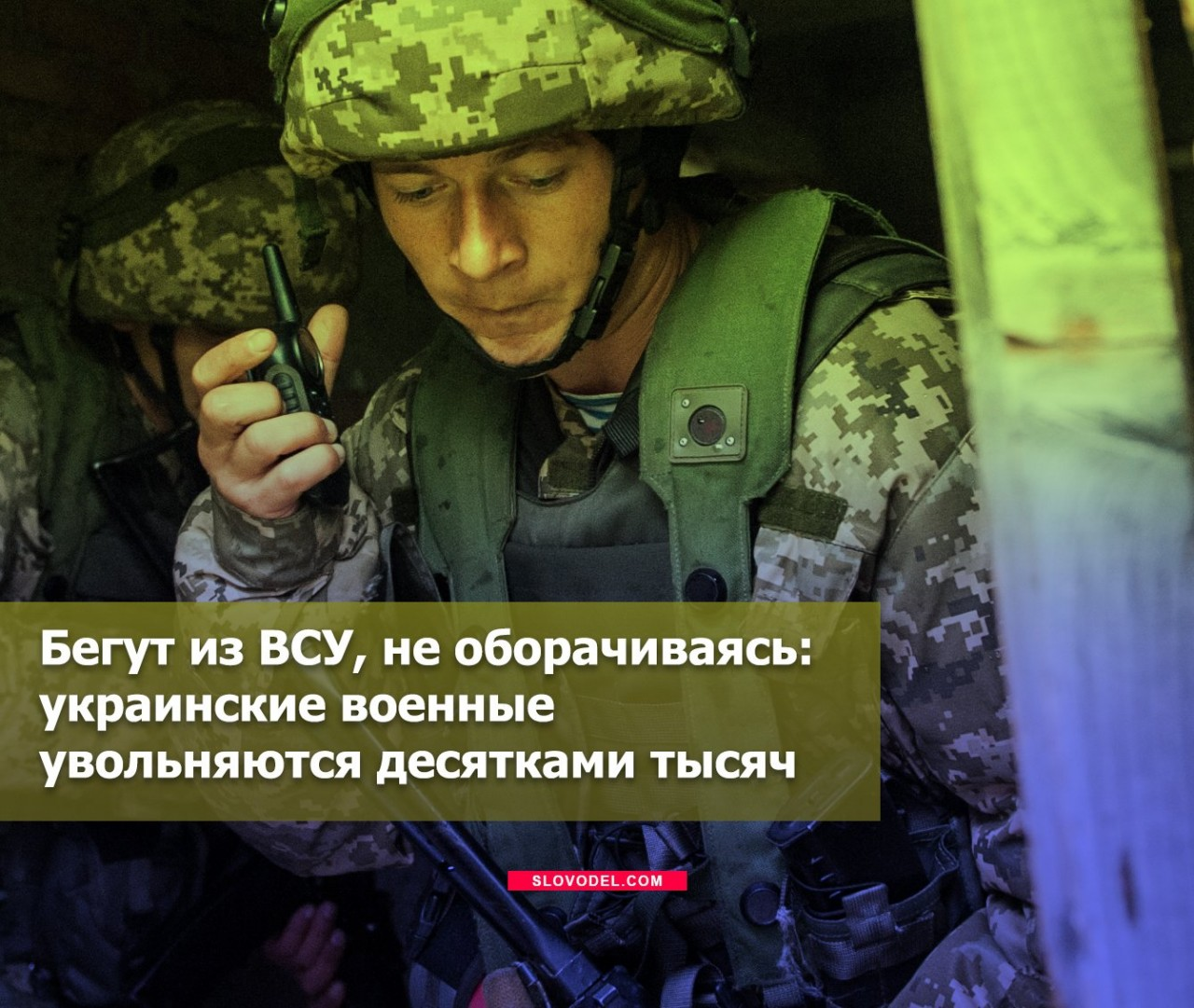 Бегут из ВСУ, не оборачиваясь: украинские военные увольняются десятками тысяч