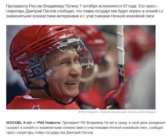 Как Путин отметит свой Д/Р ( 07.10.2015 )?