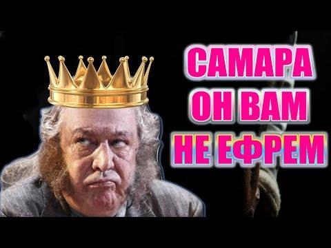 Михаил Ефремов Самара - только факты расширенная версия о скандале