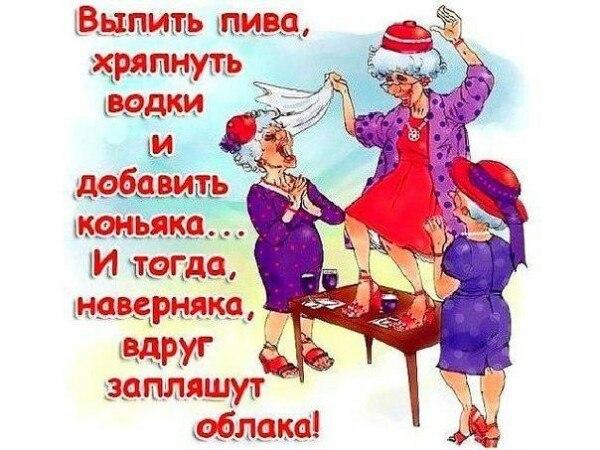 Выпить пива?)) Улыбнемся))