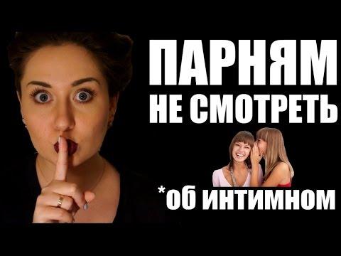 Мои советы девочкам-подросткам | Неудобные вопросы