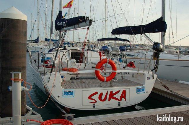 имена катеров и лодок