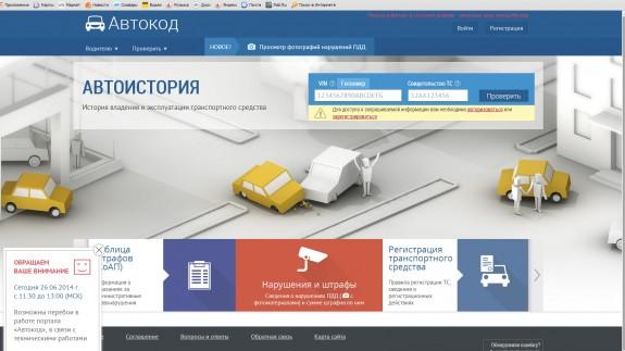 В Москве фото нарушений с дорожных камер выложили в Сеть