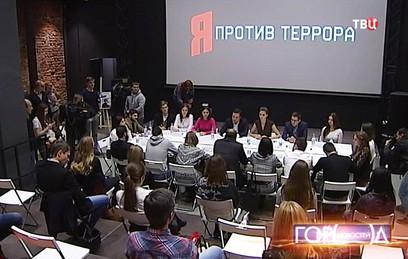 Студенты московских вузов обсудили ситуацию в Сирии