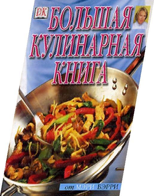 Большая кулинарная книга (сборник) -.