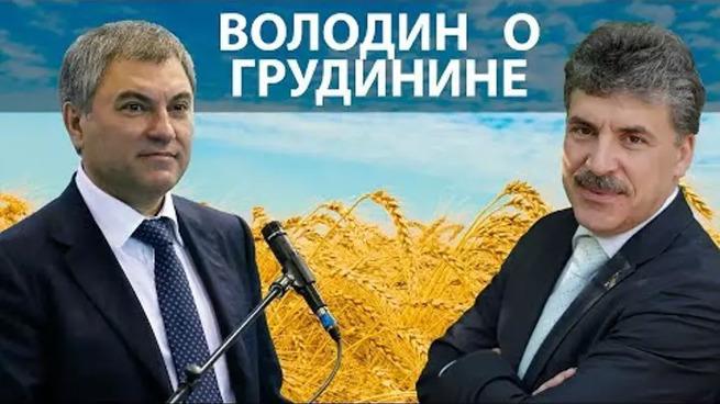 """Сдержанно, но более, чем понятно: В. Володин высказался о Грудинине и его """"успехах"""""""