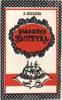 "Книга ""Домашняя выпечка"""