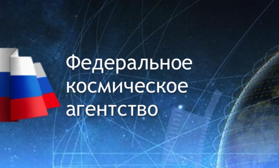 Федеральное космическое агентство конкурсы