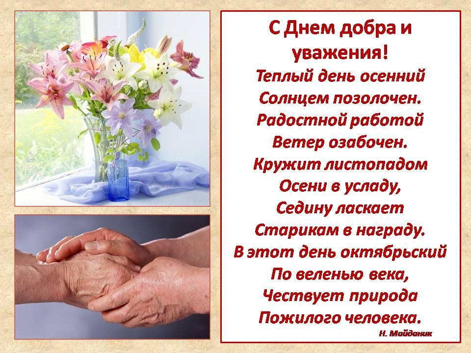 Картинки с днем пожилого человека поздравления с