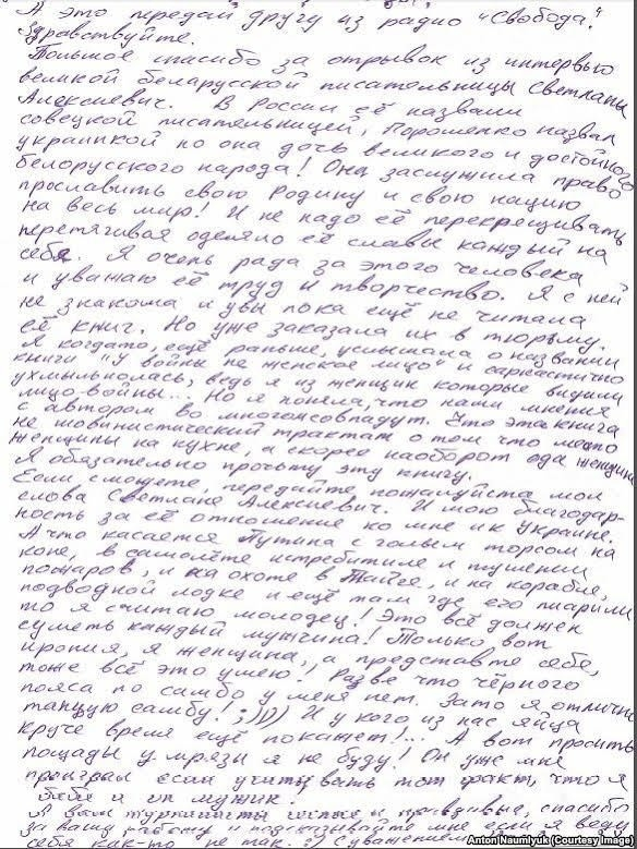Савченко о Путине: у кого из нас яйца круче, время еще покажет