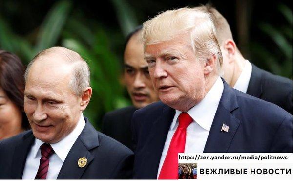 Встречи Трампа с Путиным как…