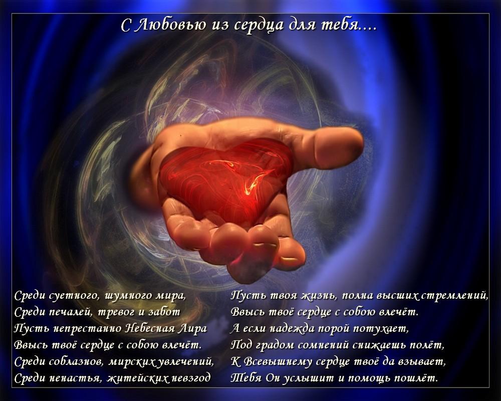 пробегом стихи про божью любовь лет