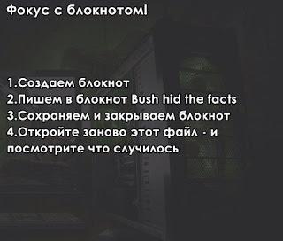 """Компьютерные """"фокусы"""""""