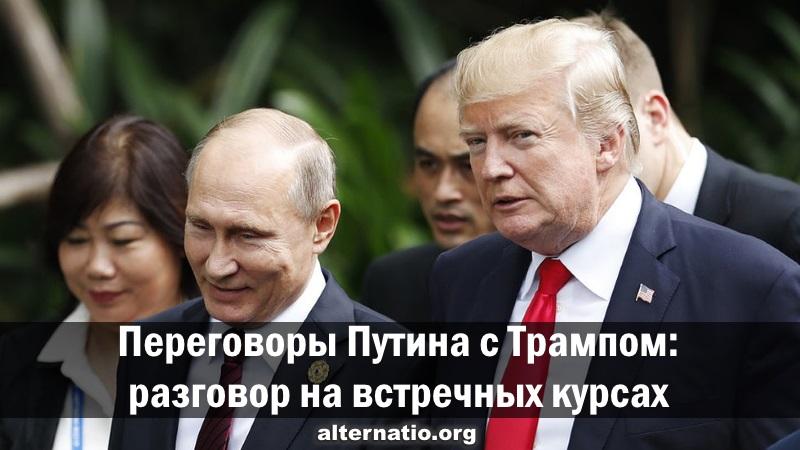 Переговоры Путина с Трампом:…