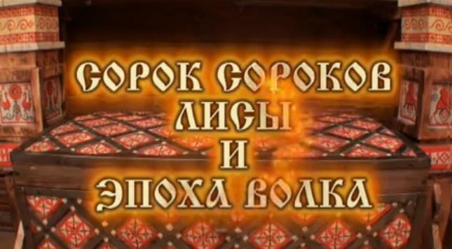 Сказочный 2012 серия сказов о язычестве и Руси