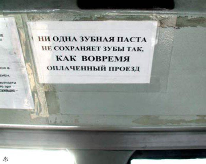 Послания водителей 3