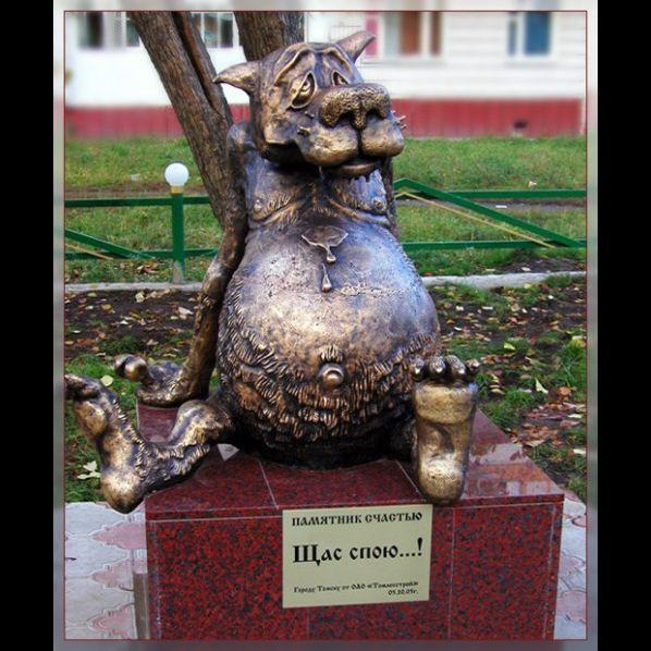 Памятник счастью в Томске интересное, памятники