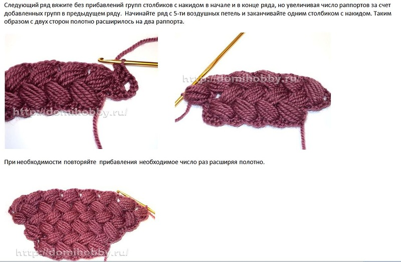 Вязание крючком рисунков с пышными столбиками схемы