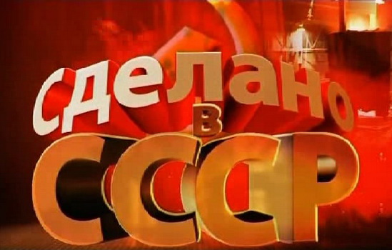 Давайте вспомним, как мы жили в СССР
