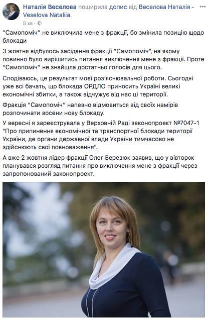 «Самопомощь» оказалась «Самонемощью»: новая «зрада» в украинском парламенте связана с Донбассом