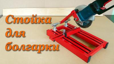 Стойка для болгарки