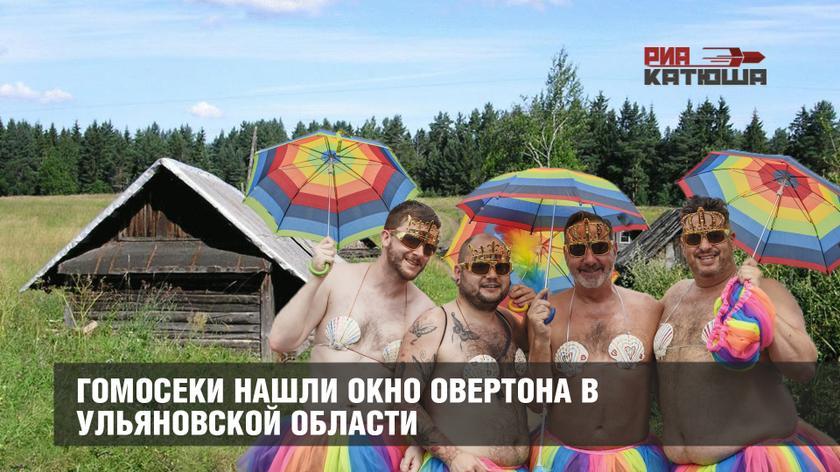 Гомосеки нашли окно Овертона в Ульяновской области