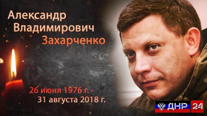 Прощание с главой ДНР Александром Захарченко пройдет 3 сентября