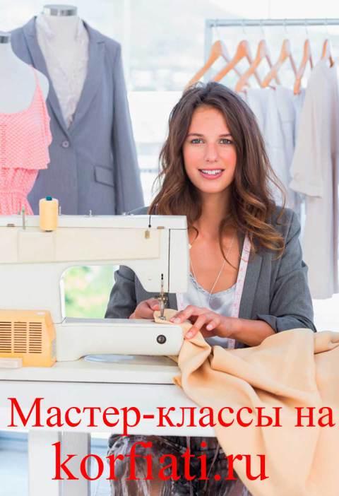 Мастер-классы по шитью одежды