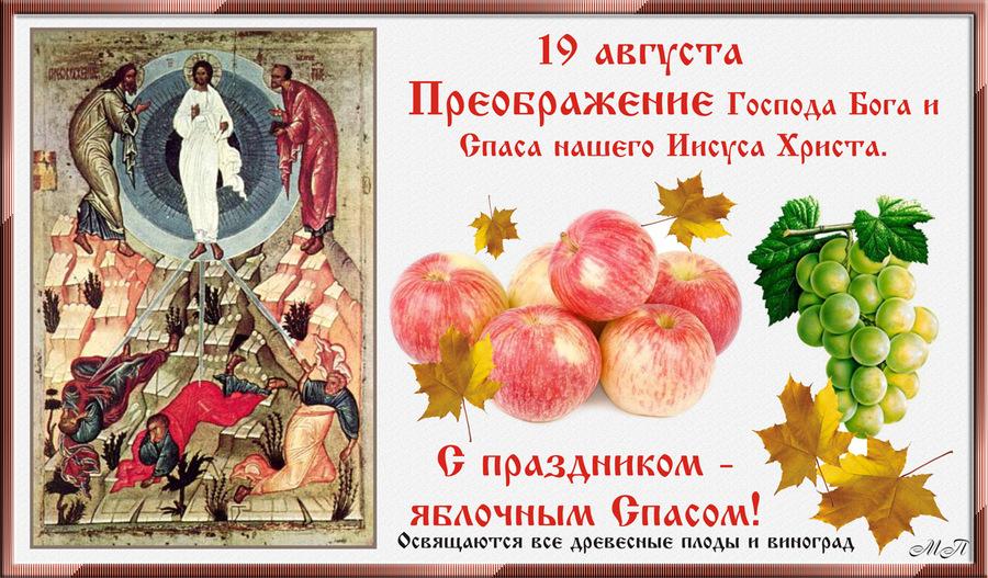 19 августа – Преображение Господне. Яблочный Спас.