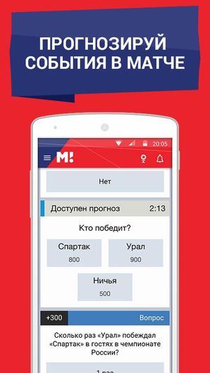 Приложение Photomatch Скачать - фото 6