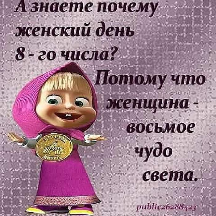 Восьмимартовский юмор!