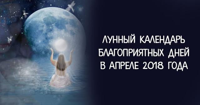Лунный календарь благоприятных дней в апреле 2018 года