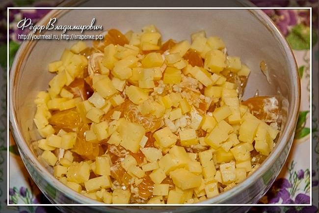 Добавляем сыр в салат к мандаринам