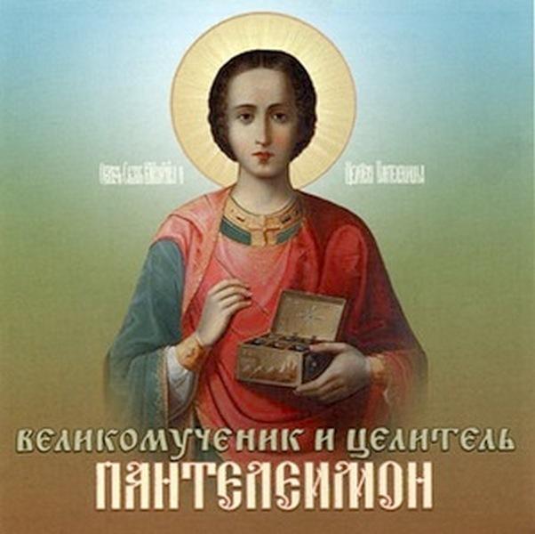 ДЕНЬ ЦЕЛИТЕЛЯ ПАНТЕЛЕЙМОНА - 9 августа