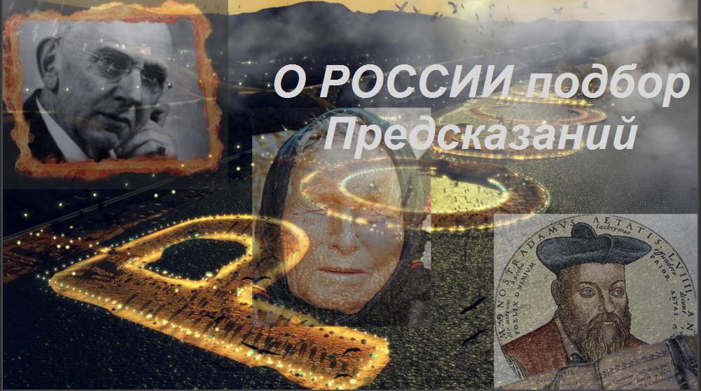 Сити сто предсказала ванга будущее росси и всего мира официальный калькулятор