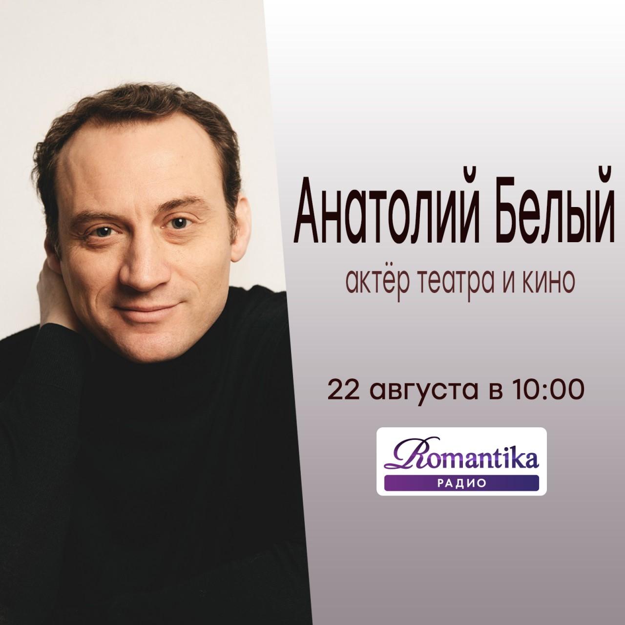 Утро на радио Romantika: 22 …