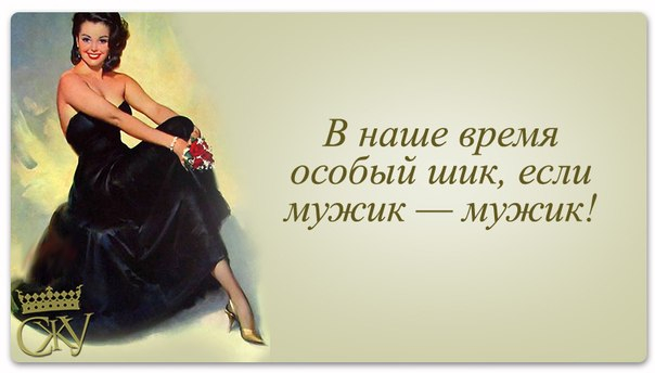 Улыбнитесь. Женские афоризмы 3