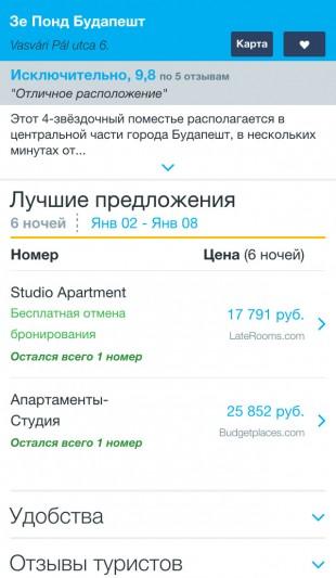 снять номер в отеле в Будапеште, приложение Roomguru