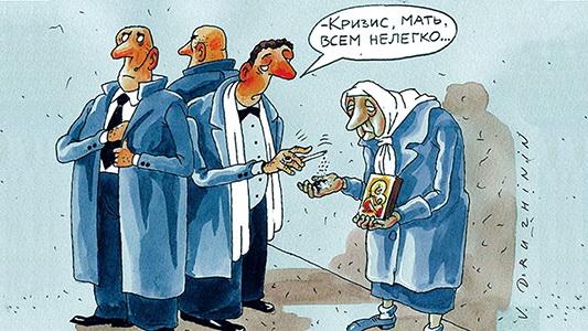 Бедная экономика России и богатые олигархи: кто виноват и как это изменить