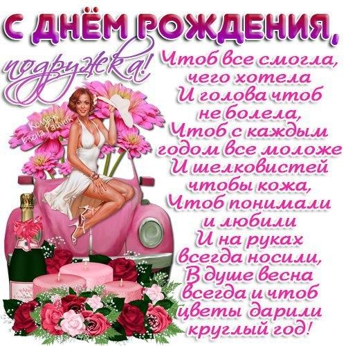 Прикольные поздравления девушке с днем рождения елене прикольные