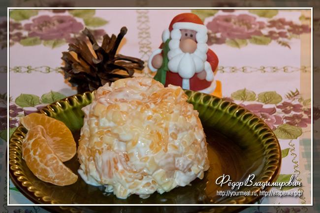 Салат из мандаринов с сыром и чесноком