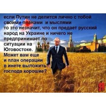 Зачем нас убеждают, что Путин «слил» Новороссию?