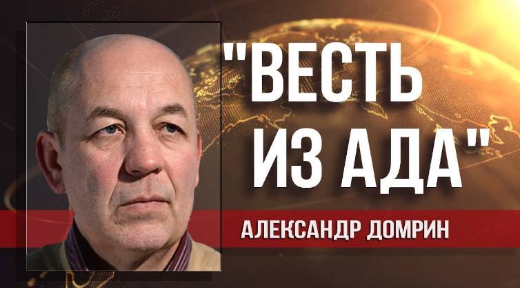 Александр Домрин. Новые санк…