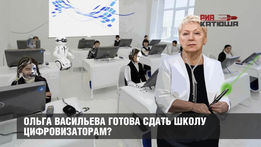 Ольга Васильева готова сдать…