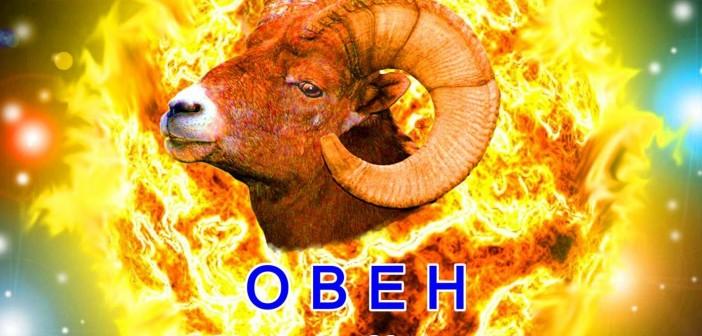 семейный гороскоп на апрель 2016 овен закончилась брандспойте, тогда