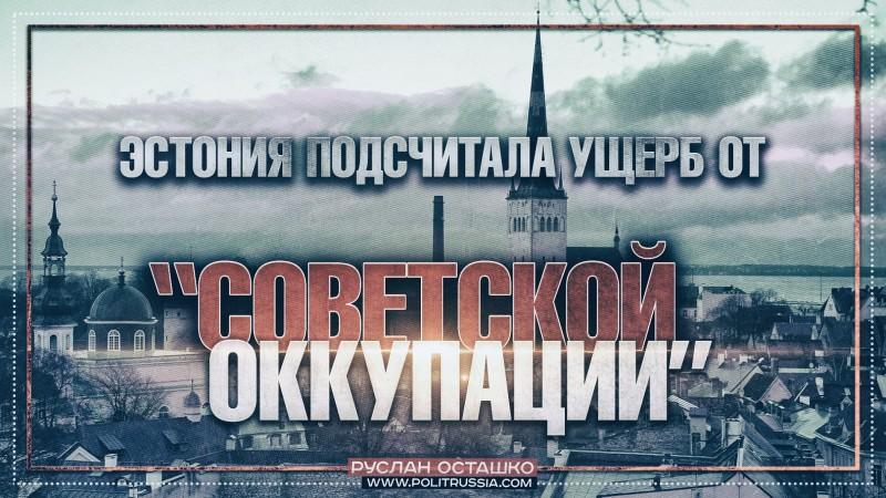 Эстония подсчитала ущерб от «советской оккупации»