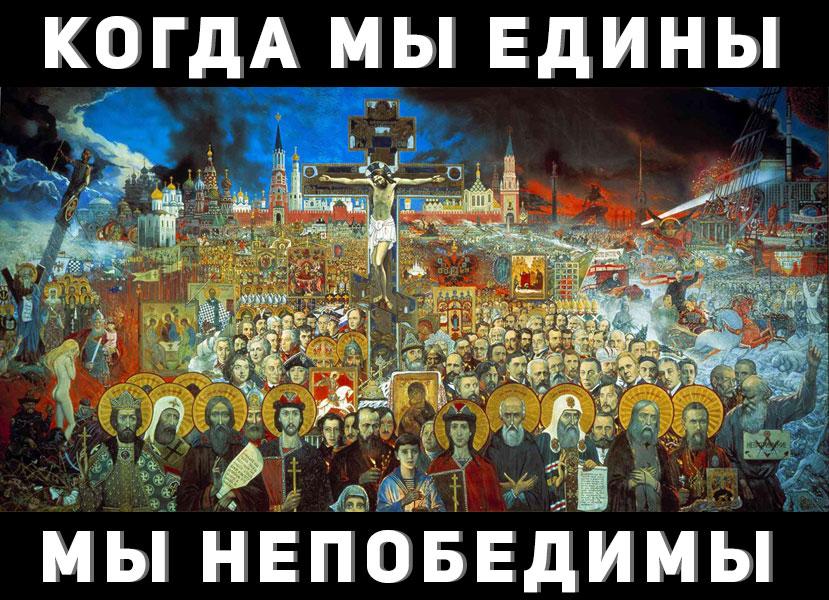 Задача номер один для Русского мира – православие и советский проект должны объединить усилия