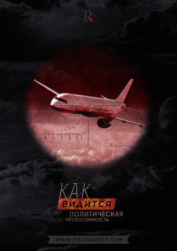Аэротеррор: кто виноват в уничтожении самолётов в воздухе? Катастрофы последних лет - в нужное время и в нужном месте