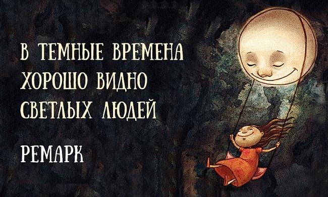 35 прекрасных цитат романтика Эриха Марии Ремарка